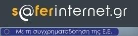 Ασφαλές Διαδίκτυο Ασφαλές Διαδίκτυο