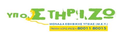 http://www.saferinternet.gr/image/3_helpline_logo.jpg