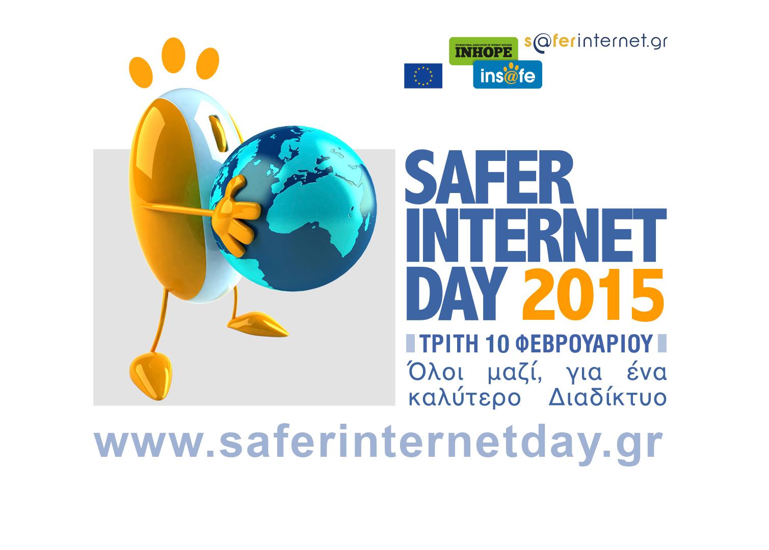 external image SID2015_SaferinternetGR_Logo.png